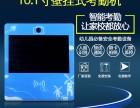 广州护校通考勤机供应值得信赖质量保证价格低