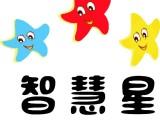 临沂感统失调,多动症,自闭症,语言开发智慧星儿童感统训练中心