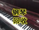 武漢市鋼琴回收武漢收購各類二手鋼琴