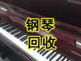 兰州上门回收钢琴兰州二手钢琴回收专业收琴
