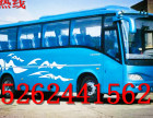 深圳到玉溪的汽车客车大巴查询15262441562