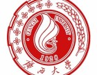 广西大学函授高起专专升本桂林函授站招生