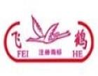 飞鹤品牌鞋 诚邀加盟