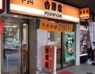 日式快餐选择吉野家加盟优势大吗?加盟热线