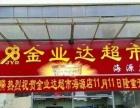 杨林职教园区海源学院 金业达超市转让
