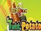 卡福龙卷风土豆餐饮 卡福龙卷风土豆餐饮诚邀加盟
