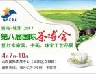 魅力城阳,茶香四溢,相约2017第八届青岛茶博会!