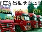 货车拉货-长途运输-机械运输-挖机运输-货车运输-机械设