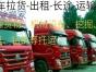 货车拉货-长途运输-机械运输-挖机运输,货护