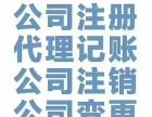 林州专业注册公司代理记账一条龙服务