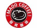猫窝咖啡加盟 猫窝咖啡加盟