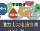 沈阳学历技能培训平面设计PS AI CDR