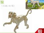 (猴子) 3D 木制仿真模型玩具DIY