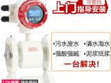 浙江省在哪能买到品质好的污水流量计,供应