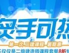 注册消防工程师沧州海德教育名师培训班