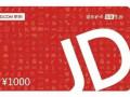 北京回收购物卡189 1002 5311加油卡网购卡蛋糕卡