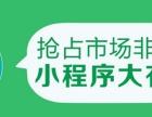 晋城微信公众平台商务定制 金世云商 开发小程序