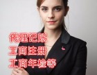 南宁会计服务有限公司,专业代理记账报税