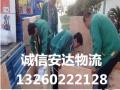 北京到全国各地整车零担运输 行李托运 搬家搬厂 仓储
