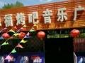 浏园江边添福烤吧音乐广场欢迎您