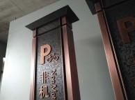 北京圣艺龙 铜板雕刻标牌 仿古标识 博物馆牌匾景区导视设计