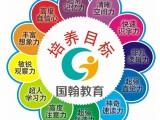 北京國翰教育全腦開發機構咨詢電話