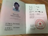 北京八大員資格證-全國通用
