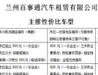 9座旅游商务包车 周边景点 中川机场接送(含司机)