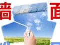 杭州专业墙面粉刷 刮腻子,刷涂料,墙面局部维修粉刷