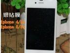 iphone4S钻石膜 iphone5银钻保护膜 小米钻石保护膜 高清磨砂膜