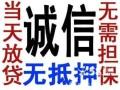 南通海安小额借贷不抵押不担保没有任何手续费用来就借