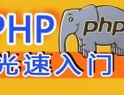 如何挑选教学质量好的PHP工程师培训机构
