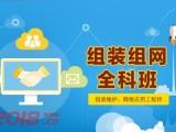 上海电脑维修培训学校 专业技术过硬 深受学员认可