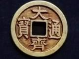 元贞通宝金币多少钱在线拍卖
