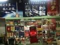 北京志在龙腾商贸中心中国烟酒店转让