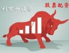 天津股票配资公司独立账户操作