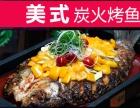 龙潮烤鱼加盟多少钱 海鲜大咖主题餐厅