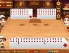 三门峡棋牌游戏开发创新资源