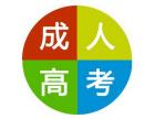 潍坊学院成人高考 成人高考报名 函授报名