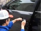 广元24小时配汽车钥匙电话丨广元配汽车钥匙很专业丨