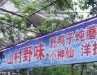 千山桃园新村农家院