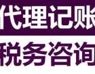 北京大兴区十年会计代理记账公司,价格低服务好