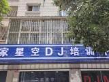 安阳学DJ打碟,MC培训中心