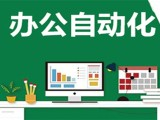 上海商务文秘培训机构,word培训全能班