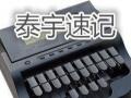 石家庄泰宇速录服务有限公司