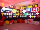 LED显示屏,门头招牌,发光字,灯箱,广告牌,