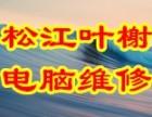 上海松江叶榭电脑上门diy装机硬盘U盘数据恢复维修网络布线