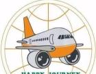 代订特价国际机票、办理签证、预订酒店