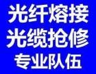 济南专业光纤熔接批发光纤配件产品山东全范围上门服务