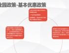 嘉兴国际游戏 VR产业园加盟 网站代理